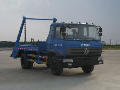 东风153(10方)摆臂式垃圾车